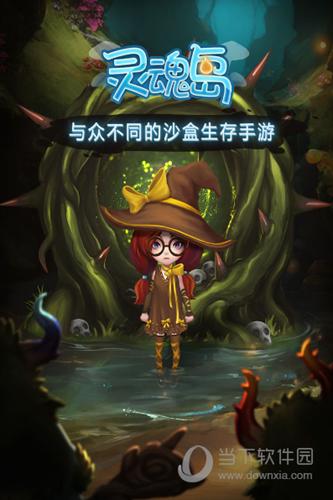 灵魂岛游戏