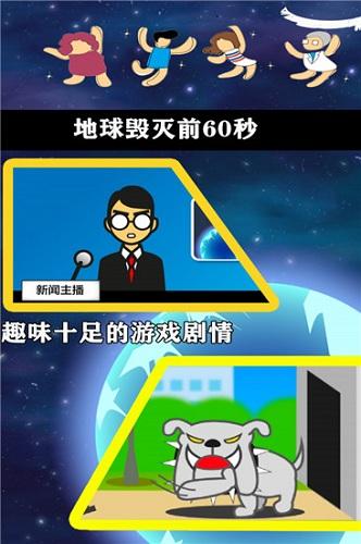 地球毁灭前60秒中文版 V1.0.0 安卓版截图1