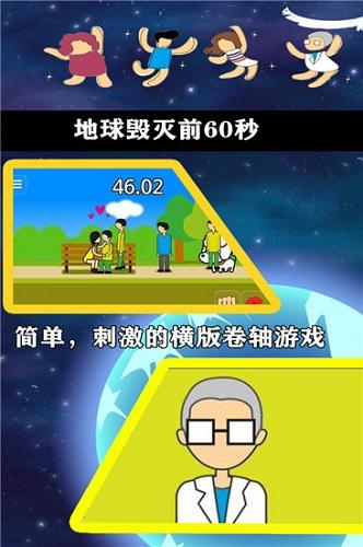 地球毁灭前60秒中文版 V1.0.0 安卓版截图2