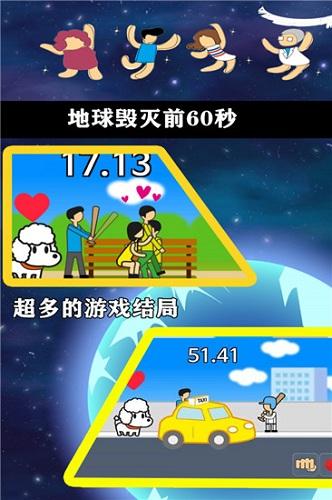 地球毁灭前60秒中文版 V1.0.0 安卓版截图5