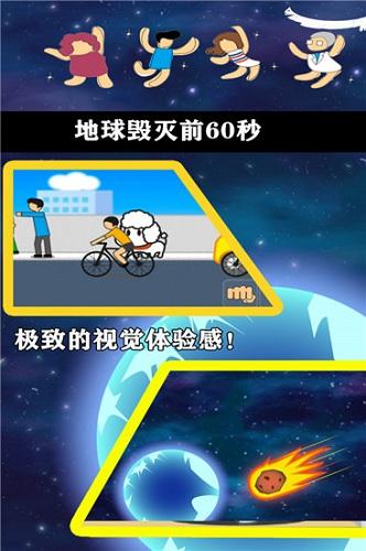 地球毁灭前60秒中文版 V1.0.0 安卓版截图3
