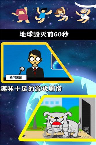 地球毁灭前60秒中文版