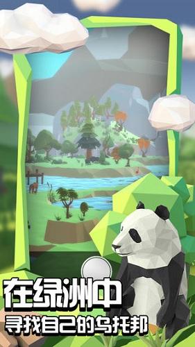 沙盒绿洲 V1.1.9 安卓版截图4