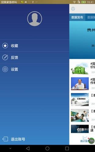贵州统计发布 V2.1.3 安卓最新版截图1