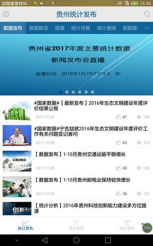 贵州统计发布 V2.1.3 安卓最新版截图2