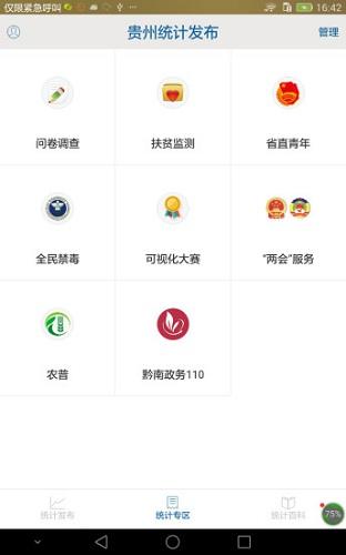 贵州统计发布 V2.1.3 安卓最新版截图4