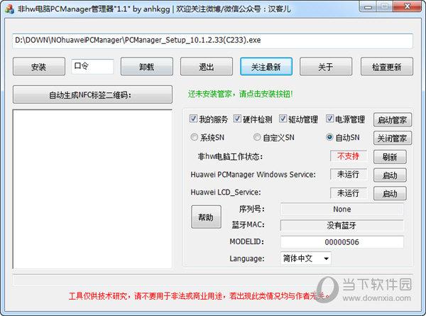 非hw电脑PCManager管理器