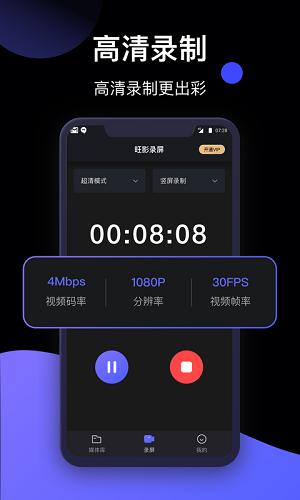 旺影录屏 V1.0.1 安卓版截图2
