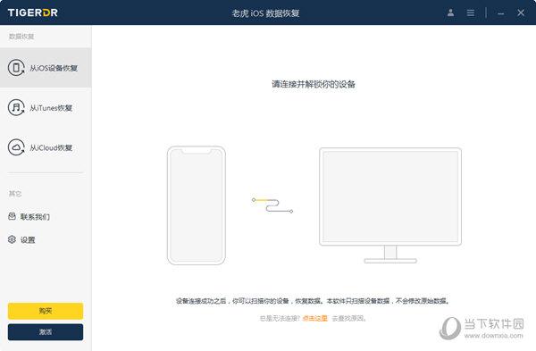老虎iOS数据恢复软件