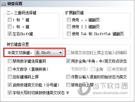 中文/英文状态之间快速切换