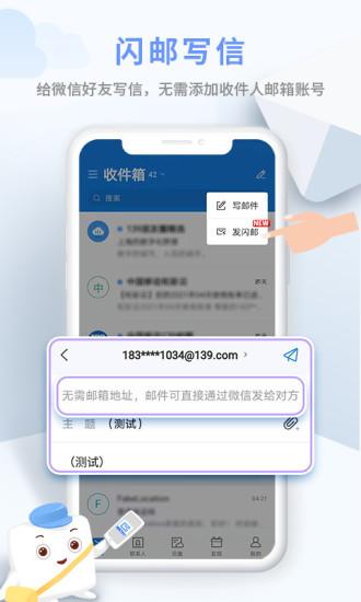 139邮箱APP V9.2.2 安卓版截图1