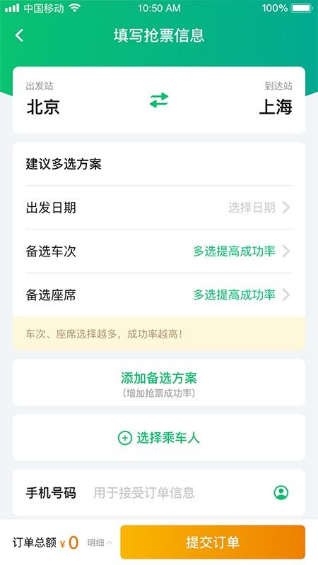 熊猫票务 V21.06.02 安卓版截图2