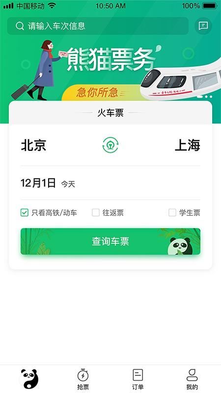 熊猫票务 V21.06.02 安卓版截图1