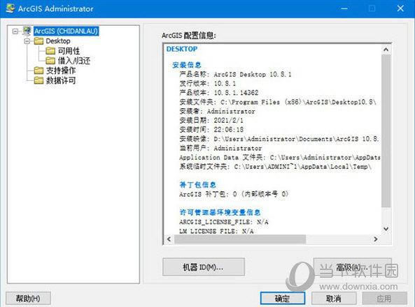ArcGIS中文破解版