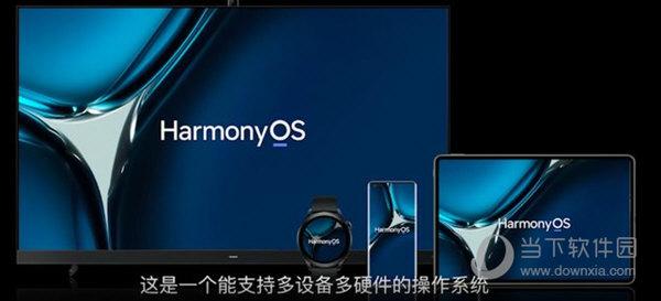 华为手机鸿蒙系统最新版本