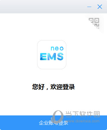 恒大ems neo电脑客户端下载