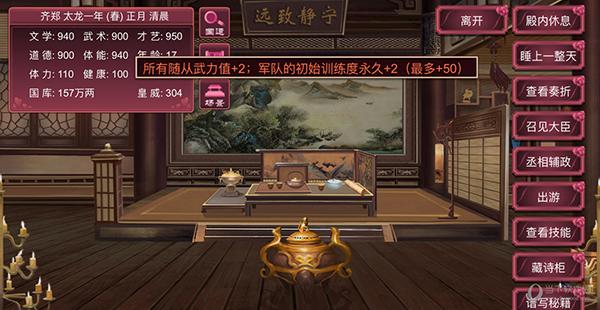 皇帝成长计划2修改器