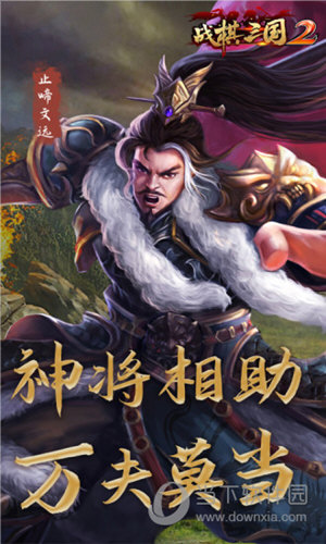 战棋三国2游戏下载