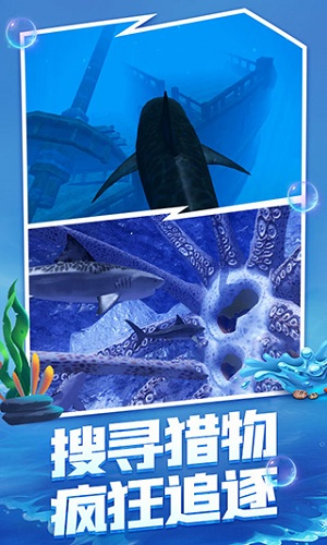 海底大猎杀内购破解版 V1.0.2 安卓版截图2