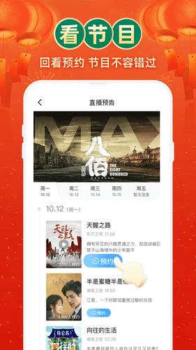 电视家4.0智能电视版 V4.0 安卓版截图1