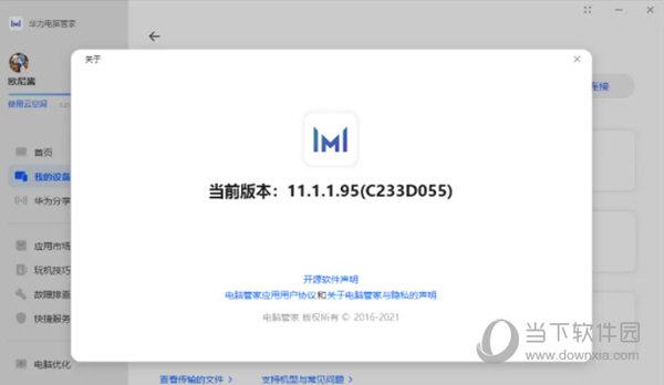 MateBook电脑管家破解版