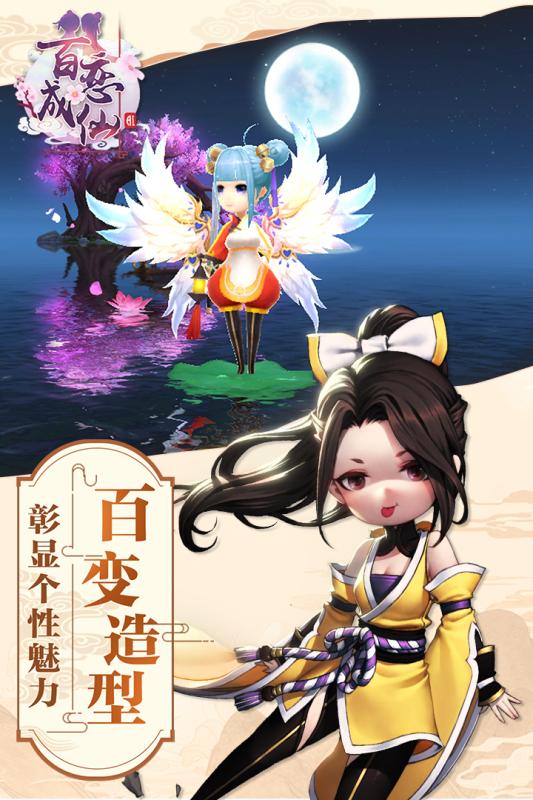百恋成仙破解版 V21006 安卓版截图3