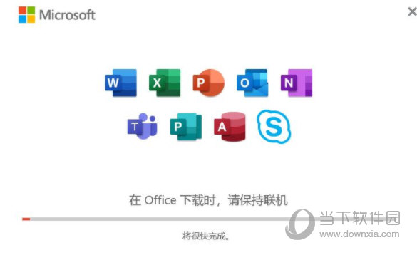 Office2021绿色版