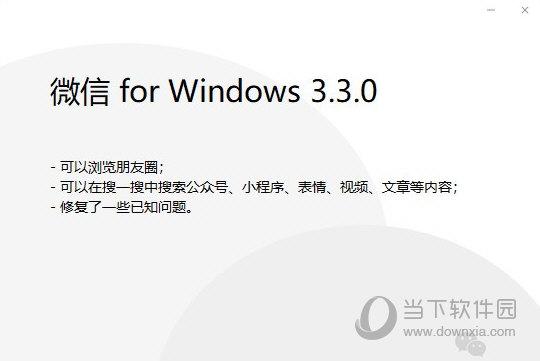 微信3.3.0正式版