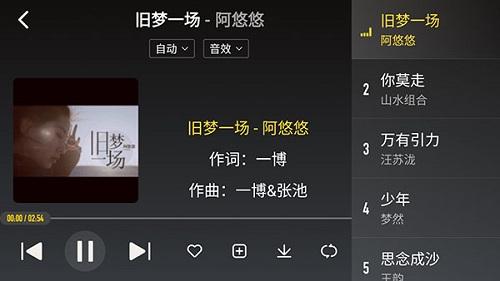 酷我音乐车机竖屏版 V5.0.0.6 安卓版截图2