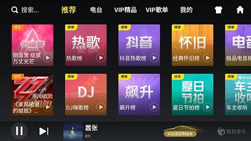 酷我音乐车机竖屏版 V5.0.0.6 安卓版截图3