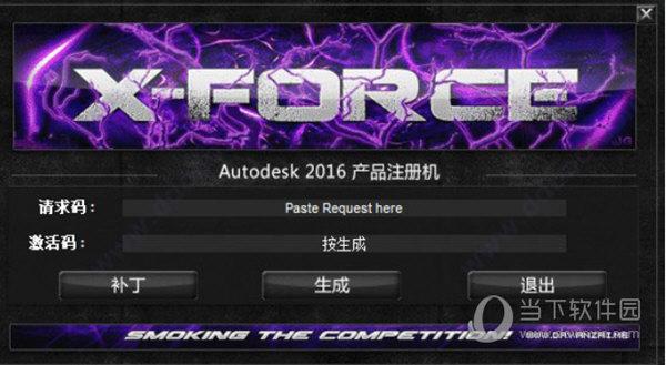 autocad2016永久激活码注册机