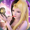 叶罗丽化妆日记游戏破解版 V1.1.5 安卓版