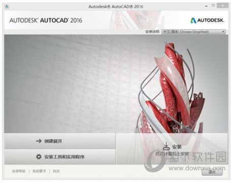 AutoCAD2016序列号和产品密钥注册机