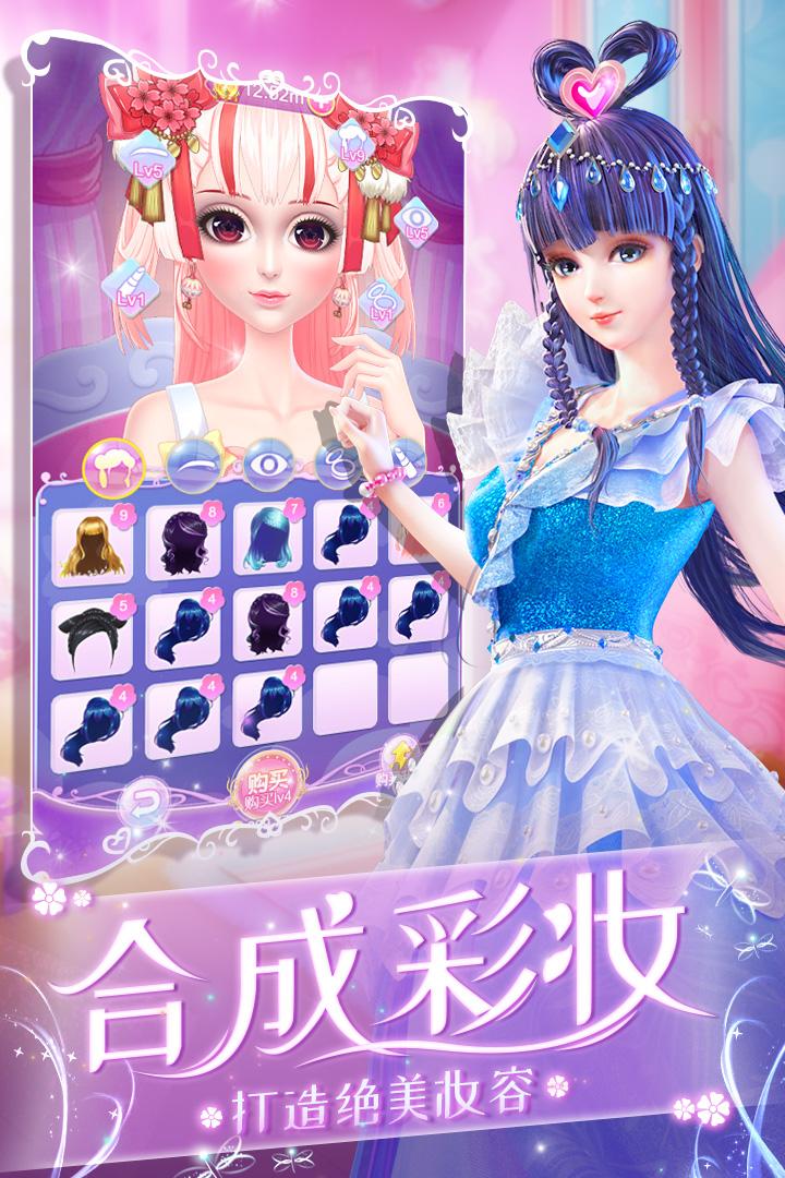 叶罗丽化妆日记无限金币版 V1.1.5 安卓版截图2