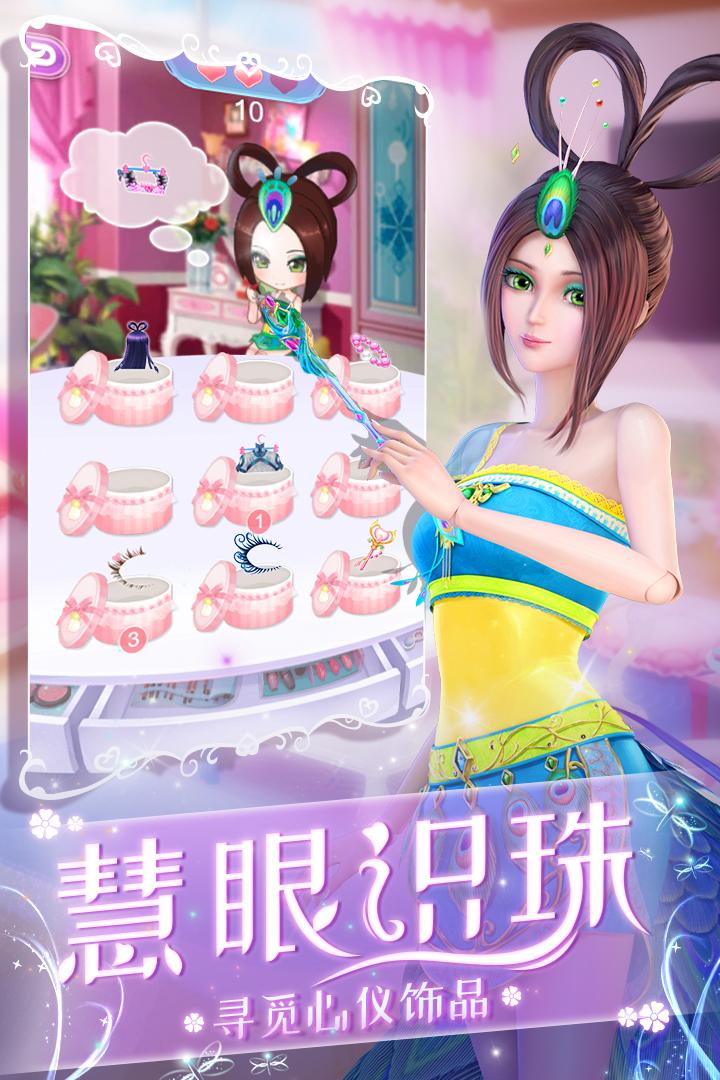 叶罗丽化妆日记无限金币版 V1.1.5 安卓版截图3