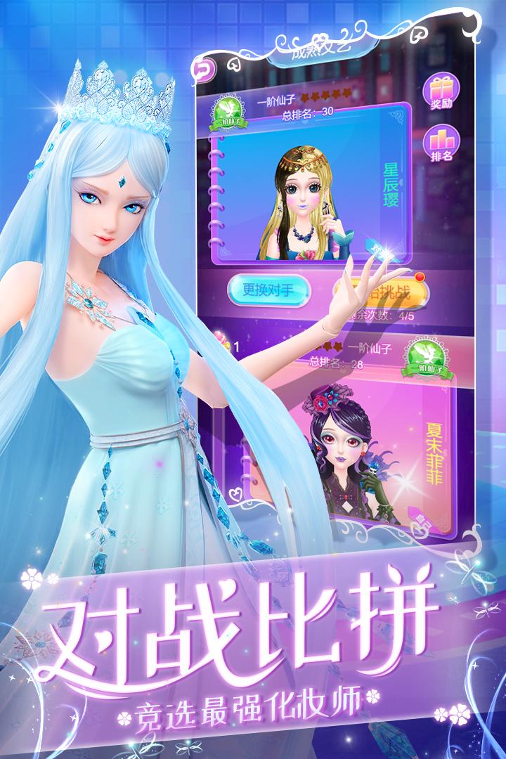叶罗丽化妆日记无限金币版 V1.1.5 安卓版截图5