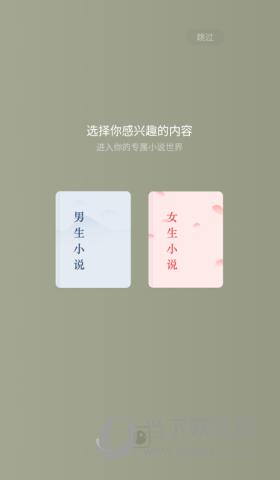 红柚小说破解版