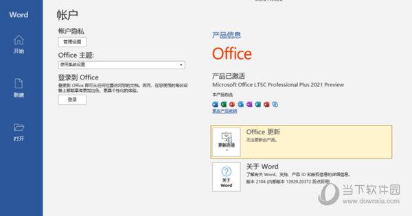 Office2021部署工具