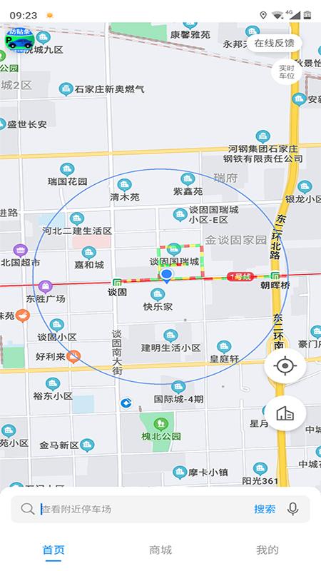 碧蓝交通 V1.1.5 安卓版截图1