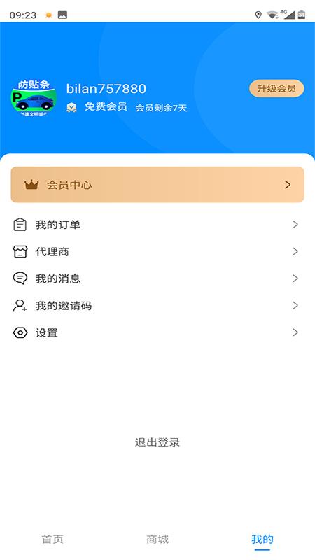 碧蓝交通 V1.1.5 安卓版截图4