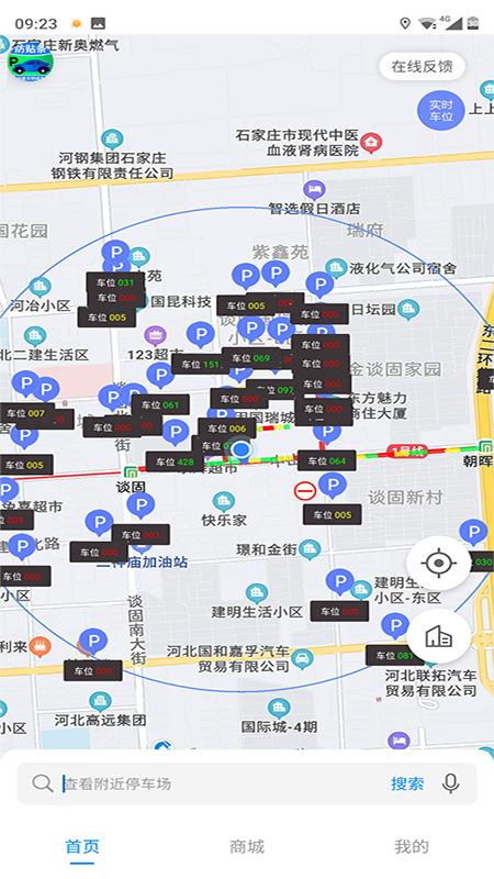 碧蓝交通 V1.1.5 安卓版截图2
