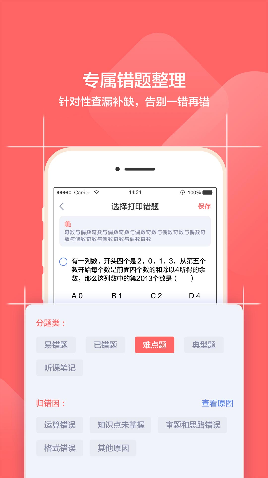 小塾学伴家长 V1.8.3 安卓版截图2