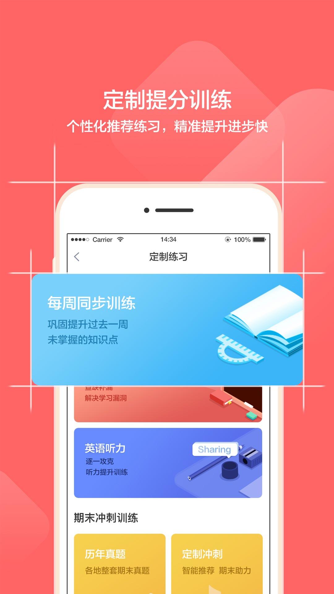 小塾学伴家长 V1.8.3 安卓版截图4