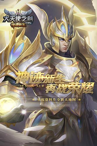 大天使之剑H5 V3.1.5 安卓版截图1