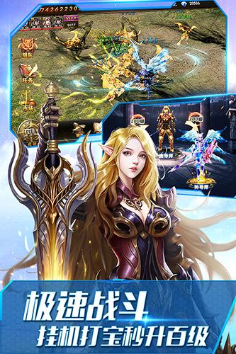 大天使之剑H5 V3.1.5 安卓版截图3