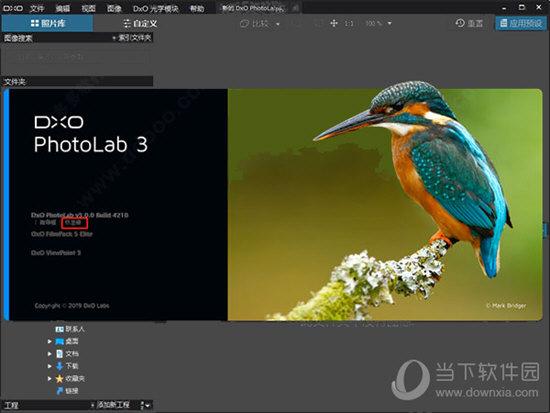 dxo photolab 3中文直装版