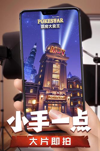 票房大卖王内购版 V1.0.74 安卓版截图1