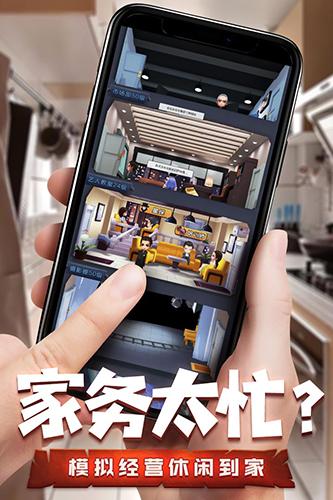 票房大卖王内购版 V1.0.74 安卓版截图5