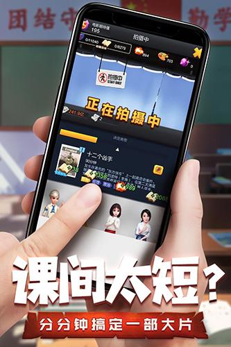 票房大卖王内购版 V1.0.74 安卓版截图3