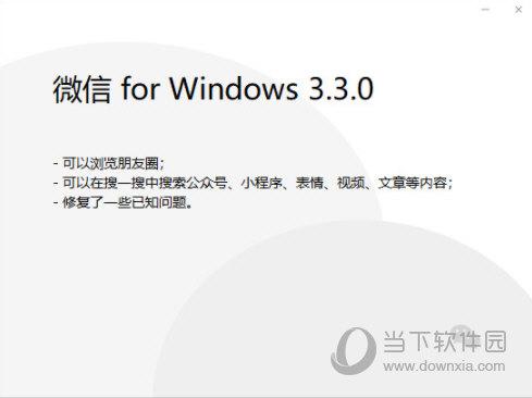 微信3.3.0公测版